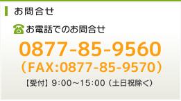 お電話でのお問合せ 0877-46-0143
